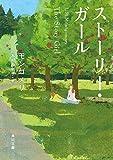 ストーリー・ガール<ストーリー・ガール> (角川文庫)