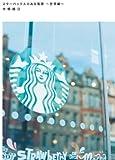 STARBUCKS ART MAGAZINE & BEVERAGE CARD 05 市橋織江「スターバックスのある風景/世界編」 ([テキスト]) 画像