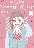 夢みる太陽 : 1 (アクションコミックス)