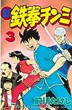 新鉄拳チンミ(3) (月刊少年マガジンコミックス)