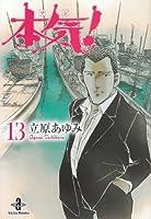 本気! 13 (秋田文庫 57-13)