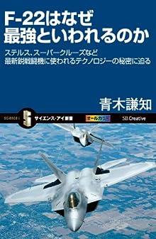 F-22はなぜ最強といわれるのか ステルス、スーパークルーズなど最新鋭戦闘機に使...