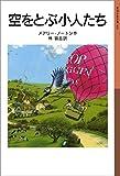 空をとぶ小人たち 小人の冒険シリーズ (岩波少年文庫)