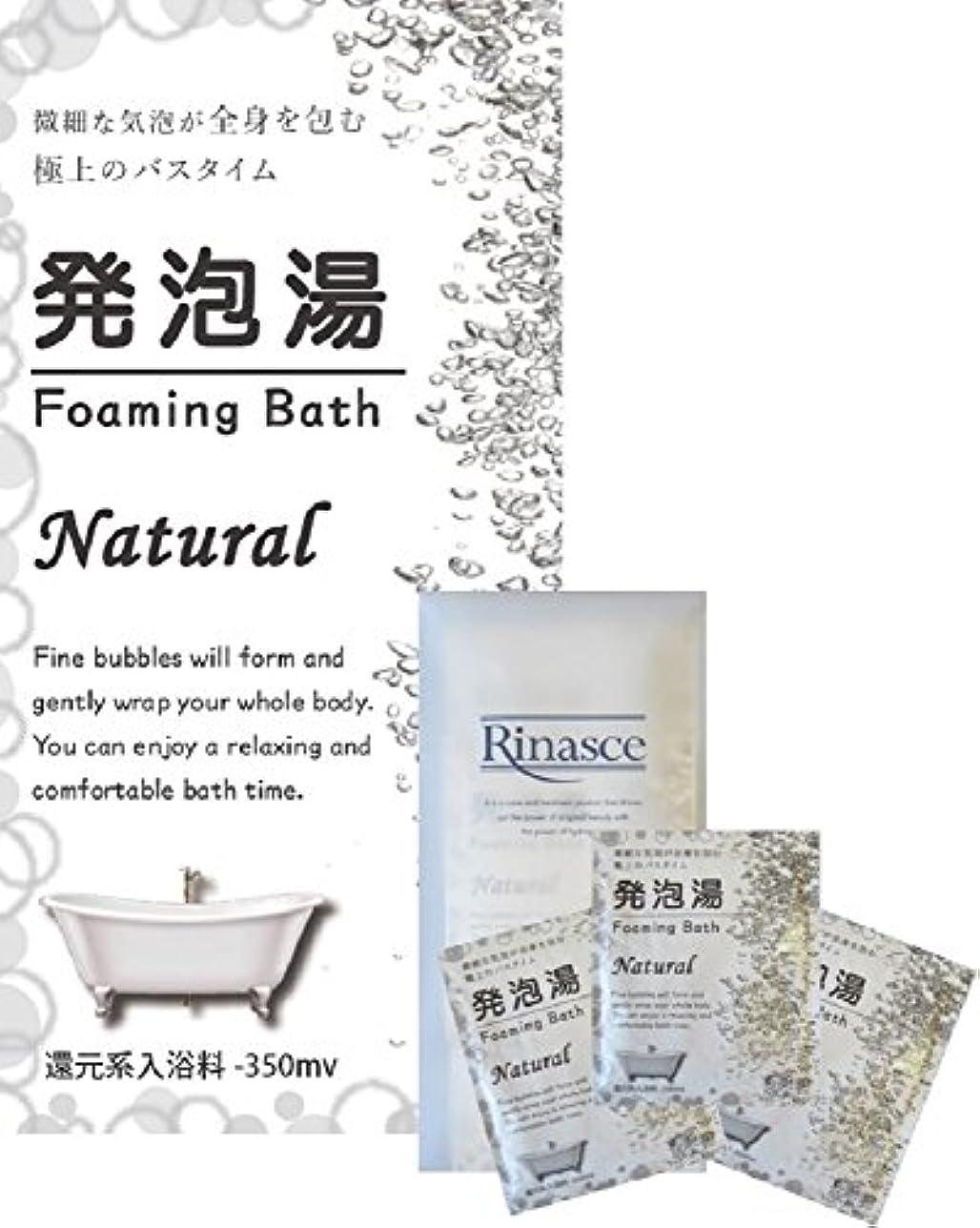 曲がった襟病弱【ゆうメール対象】発泡湯(はっぽうとう) Foaming Bath Natural ナチュラル 40g 3包セット/微細な気泡が全身を包む極上のバスタイム