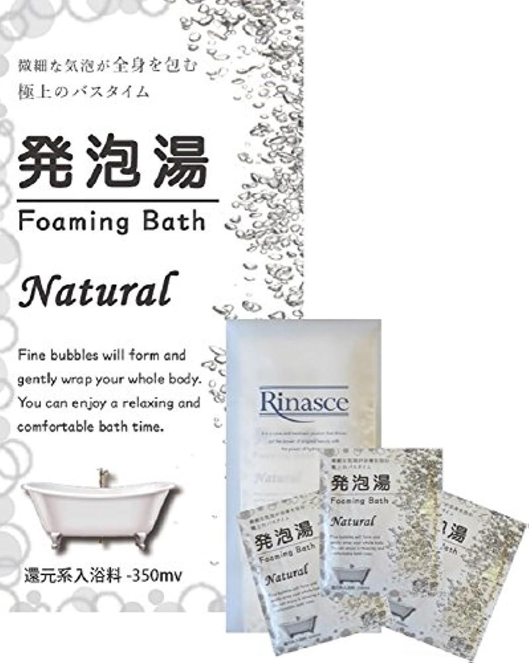 ボウリング移動暖かさ【ゆうメール対象】発泡湯(はっぽうとう) Foaming Bath Natural ナチュラル 40g 3包セット/微細な気泡が全身を包む極上のバスタイム