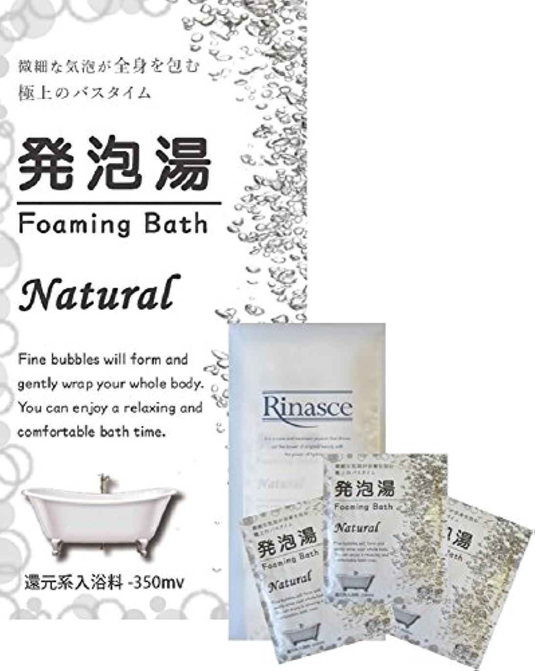 梨順応性破壊【ゆうメール対象】発泡湯(はっぽうとう) Foaming Bath Natural ナチュラル 40g 3包セット/微細な気泡が全身を包む極上のバスタイム