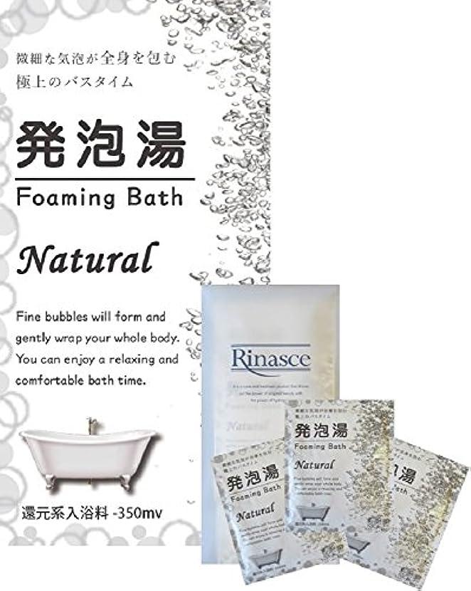 アリ実験室治安判事【ゆうメール対象】発泡湯(はっぽうとう) Foaming Bath Natural ナチュラル 40g 3包セット/微細な気泡が全身を包む極上のバスタイム