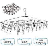 Fomei ピンチハンガー 52ピンチ ステンレス 洗濯 物干し ハンガー 靴下ハンガー 折りたたみ式 収納便利(10個予備ピンチ付き)