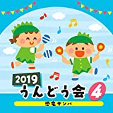 2019うんどう会(4)恐竜サンバ 画像