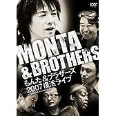 もんた&ブラザーズ2007復活ライブ [DVD]