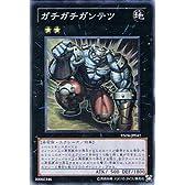 【遊戯王シングルカード】 ガチガチガンテツ スーパーレア ysd6-jp042《スターターデッキ2011》