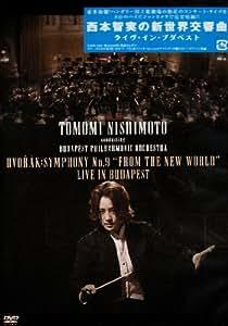西本智実の新世界交響曲 ライヴ・イン・ブダペスト [DVD]