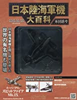 日本陸海軍機大百科全国版(168) 2016年 3/2 号 [雑誌]