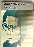 梶山季之傑作シリーズ〈第3巻〉詰め腹 (1965年)