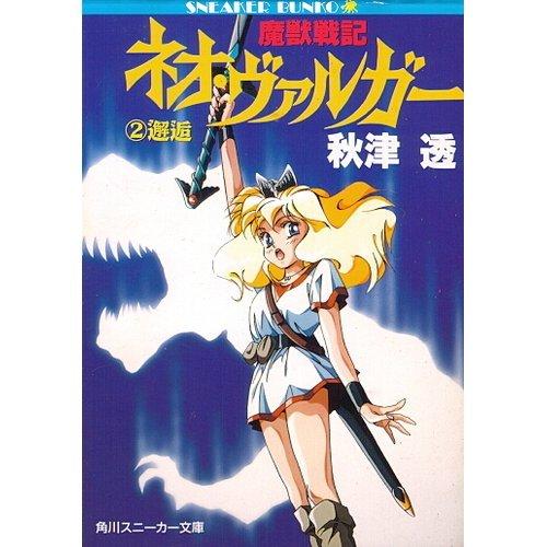 魔獣戦記ネオ・ヴァルガー〈2〉邂逅 (角川スニーカー文庫)の詳細を見る