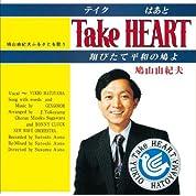 Take Heart~翔びたて平和の鳩よ~