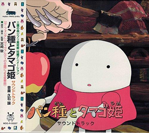 三鷹の森ジブリ美術館 短編アニメーション パン種とタマゴ姫 サウンドトラック