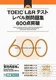 TOEIC L&R テスト レベル別問題集 600点突破 (東進ブックス レベル別問題集)