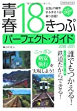 青春18きっぷパーフェクトガイド2010-2011 (イカロス・ムック)