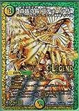 百族の長 プチョヘンザ 秘2 デュエルマスターズ ハムカツ団とドギラゴン剣 dmr21-l1