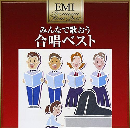 プレミアム・ツイン・ベスト 合唱ベスト