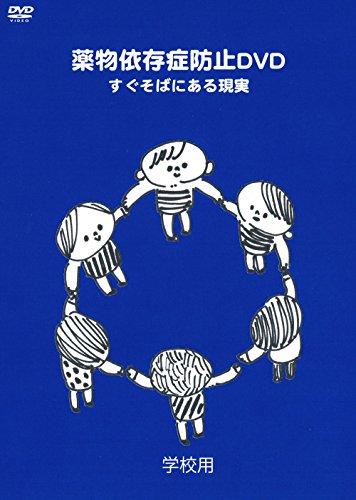 薬物依存症【学校用】ダイジェスト版 [DVD]