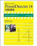 サイバーリンク PowerDirector 14 実践講座 (速読・速解シリーズ)