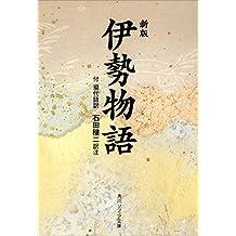 新版 伊勢物語 付現代語訳 (角川ソフィア文庫)