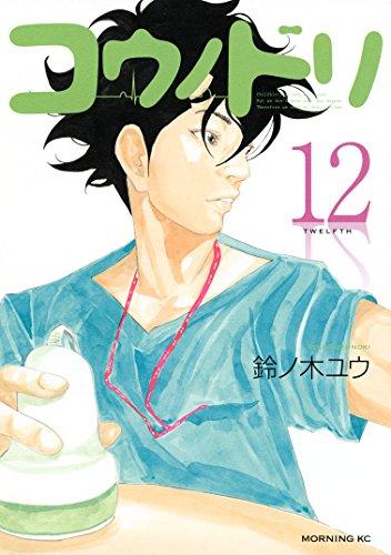 コウノドリ(12) (モーニングコミックス)の詳細を見る