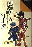 羽崎やすみ+江上奨―羽柴シスターズ (同人作家コレクション (2))