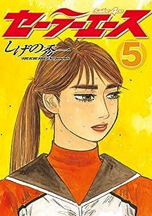 セーラーエース(5) (ヤンマガKCスペシャル)