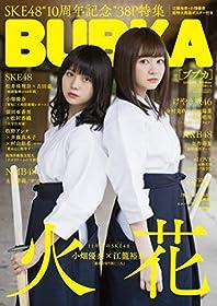 BUBKA (ブブカ) 2018年12月号増刊
