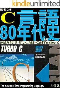MSA対サザン、MS-C対Turbo C・勝者なきC言語80年代激闘史