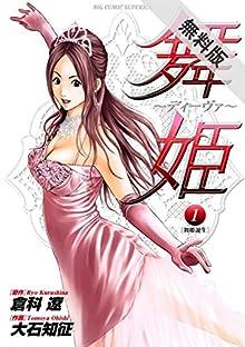 舞姫~ディーヴァ~(1)【期間限定 無料お試し版】 (ビッグコミックス)