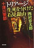 十津川警部 トリアージ 生死を分けた石見銀山 (光文社文庫)