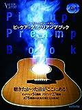 アコースティック・ギター・マガジン ピックアップ&プリアンプ・ブック (CD2枚付)