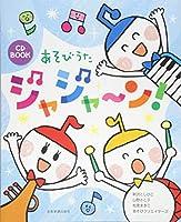 CD BOOK あそびうた ジャジャ~ン!