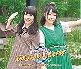 桑原由気と本渡楓のパリパリパーリィ☆DJCD vol.1~BBQでうぇーい!!~