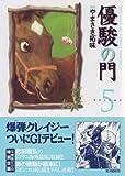 優駿の門 5 (キングシリーズ KSポケッツ)