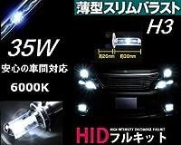 【 在庫処分品 】 HID 35W H3 6000K 超 薄型 バラスト キット