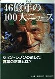 46億年の100大ニュース〈Vol.3〉 (扶桑社文庫)