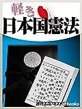 軽き日本国憲法 (週刊エコノミストebooks)