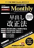 【Amazon.co.jp 限定】2020社労士 月刊講座Monthly(マンスリー)8・9月合併号 (山川社労士予備校)