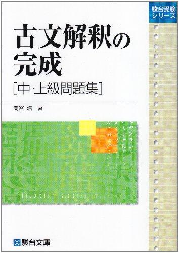 古文解釈の完成 中・上級問題集 (駿台レクチャー叢書)の詳細を見る