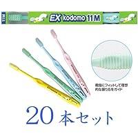 ライオン DENT.EX コドモ歯ブラシ 20本入 11M(混合歯列後期用・8~12歳)(カモメ)