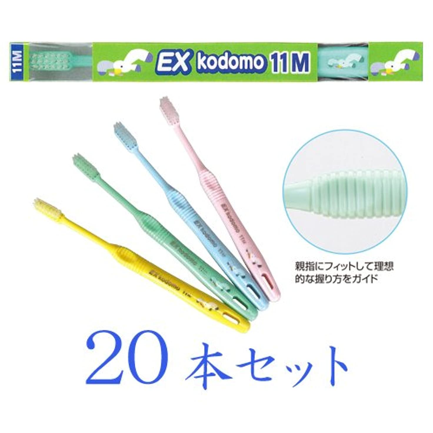 構造的蓮満州ライオン DENT.EX コドモ歯ブラシ 20本入 11M(混合歯列後期用?8~12歳)(カモメ)