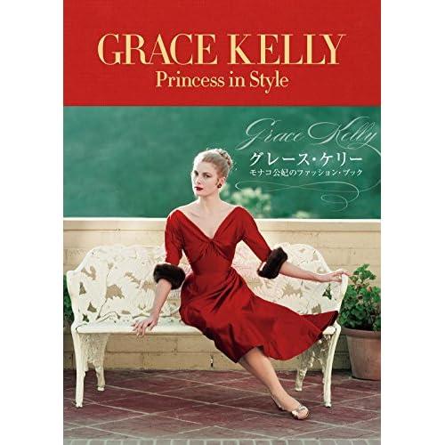 GRACE KELLY Princess in Style  グレース・ケリー モナコ公妃のファッションブック