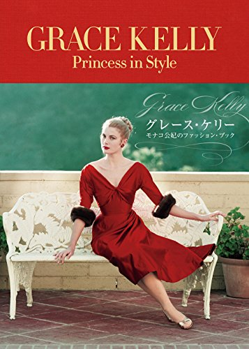 GRACE KELLY Princess in Style  グレース・ケリー モナコ公妃のファッションブックの詳細を見る
