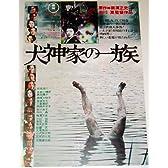 市川昆監督作品 金田一耕助シリーズ「犬神家の一族(1976年版)」劇場用映画ポスター B2