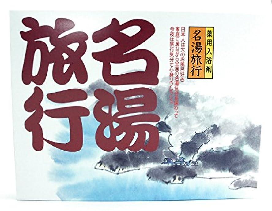 不快な袋のぞき穴名湯旅行ギフトセット MTR20 [医薬部外品]